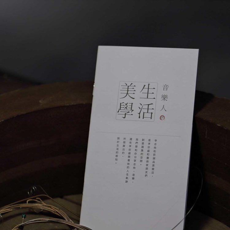 台北 李吉他(松菸誠品生活店)