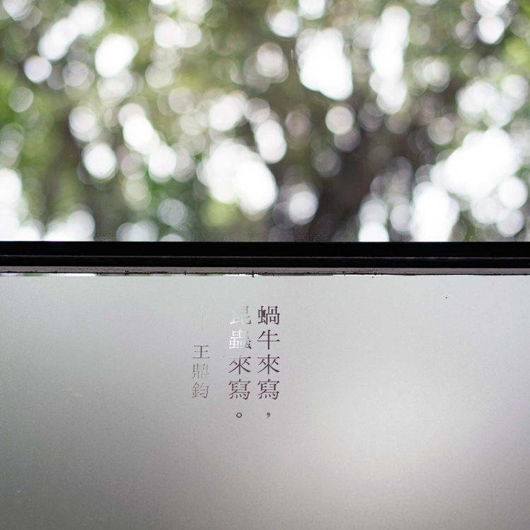 台北 齊東詩舍