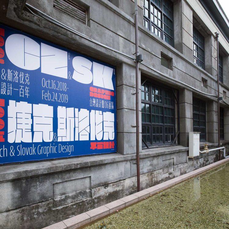 台北 捷克與斯洛伐克平面設計100年展