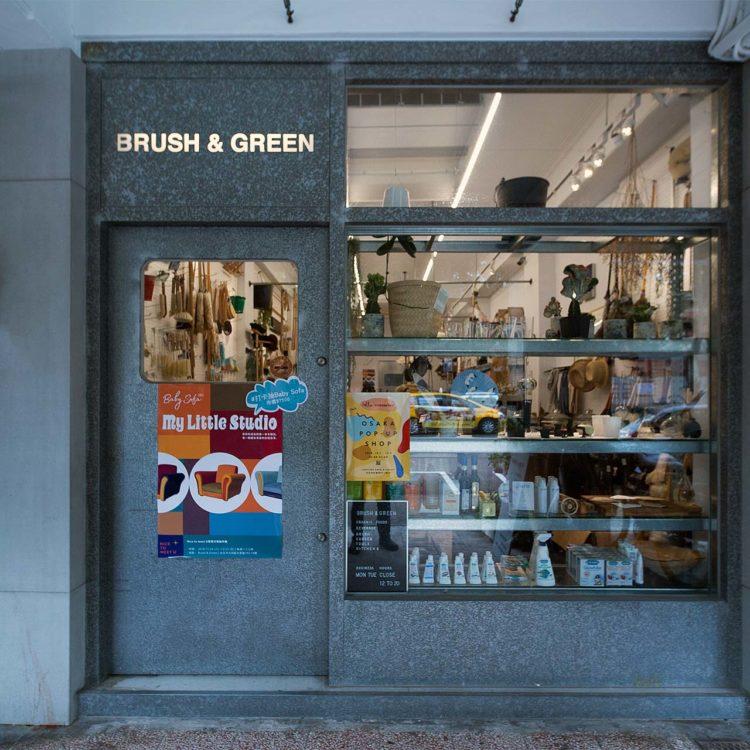 台北 BRUSH & GREEN